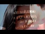 «Со стены Азербайджанская ♥ Любовь» под музыку FAXO - Seviyorum seni (Очень красивая русско-турецкая песня) ОН все еще люб