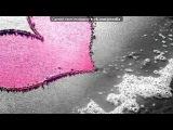 «Со стены друга» под музыку  Саксофон  -  релакс, романтика. Picrolla