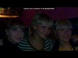 Я и друзья под музыку DJ RamzesHQ - I like Your Lips . Picrolla