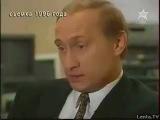 Путин предсказывал будущее России еще в 1996 году