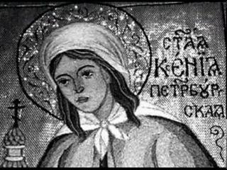 Протоиерей Александр Старостенко - Ксения Блаженная