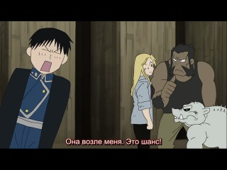 Стальной Алхимик Братство - Йонкома-театр [Экстра] | Fullmetal Alchemist Brotherhood - 4-Koma Theater [Extra] | Hagane no Renkin Jutsushi Brotherhood - 4-Koma Theater - 16 серия