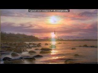«Морская» под музыку Георгий Лысенко (Стихи  Елены  Морозовой) - Морская. Picrolla