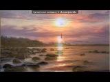 Морская под музыку Георгий Лысенко (Стихи  Елены  Морозовой) - Морская. Picrolla
