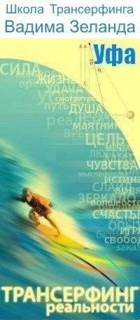 Трансерфинг Уфе, 18 сентября , Уфа, id34614879