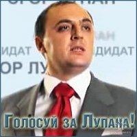 Єгор Лупан