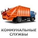 КамАЗ) КО-829А машина комбинированная (ЗиЛ)КО-415 мусоровоз (КамАЗ)КО