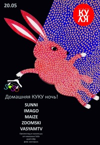 Мишка Куку, 8 марта , Екатеринбург, id137314857