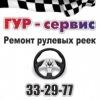 ГУР Сервис - ремонт рулевых реек в Брянске