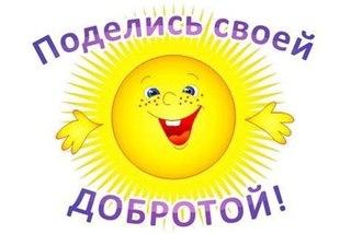 Завтра в Ярославле стартуют Дни добрых дел.