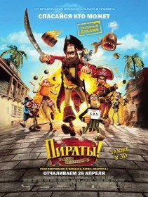 ������! ����� ����������� / The Pirates! Band of Misfits (2012)