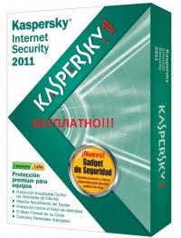 Взлом лицензии Kaspersky Internet Security.