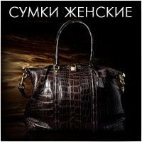 дешевые сумки копии известных брендов.