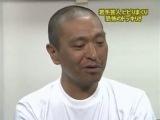 Gaki No Tsukai #767 (2005.07.24)