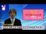 [アンティック-珈琲店-]NEW ALBUM「非可逆ZiprocK」NYAPPY NEWS in VK