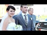 «Наша Свадьба» под музыку Каче-Влак, Вената - Пеленетше лийнем. Picrolla