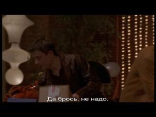 1999/Queer As Folk/сезон 1 серия 7/RUS SUBS