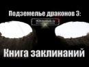 Подземелье драконов 3: Книга заклинаний / Dungeons Dragons: The Book of Vile Darkness (2012) BDRip | Лицензия