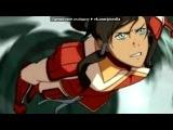 «аватар-легенда про Кору» под музыку Naruto Shippuden Opening 4 - Наруто Ураганные Хроники Опенинг 4. Picrolla