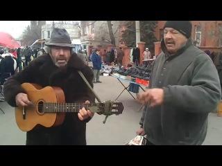 Запахло Весной (Мариупольские бомжи на центральном рынке - играй от души )