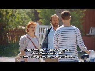 Убийства на Сандхамне Morden i Sandhamn 2 сезон 2 серия Русские субтитры Для друзей и близких