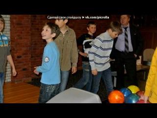 «» под музыку DJ Макаров - день рождение макса!!!!!! супер!! качаем все!!!!!!. Picrolla