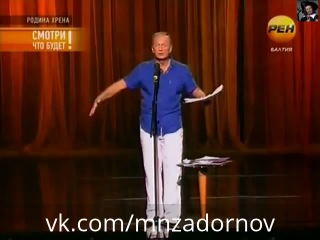 Михаил Задорнов Нам в России жить хорошо Концерт Россия Родина хрена 2011