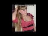 «***8***МАРТА)))» под музыку Неизвестен - Под этот медляк все в клубе целуются. Picrolla