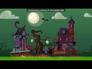 «Разные.» под музыку Wormix - пародия на вормикс. Picrolla