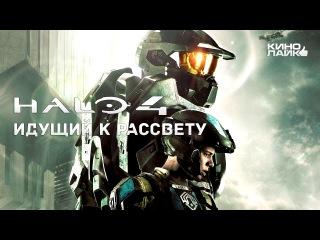 [Halo 4: Идущий К Рассвету] [Halo 4: Forward Unto Dawn] [2012]