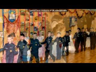 «Бал» под музыку Сергей Прокофьев - Венский Вальс (OST Война и мир) http://vkontakte.ru/club21028776. Picrolla