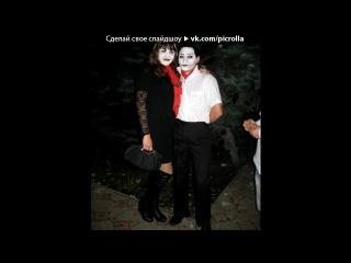 «Хеллоуин» под музыку Marilyn Manson - This is Halloween (Хелоуин). Picrolla