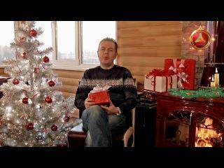 Новогоднее поздравление Президента-основателя Компании Артлайф А. Н. Австриевских с 2014 годом