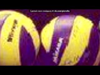 «ФотоСтатусы.рф» под музыку Jambazi ft. FIKE Shohina - Выниму минимум мэн, выманю мам, выманю минимум мам, Мэнам феноменам, фона бы нам стена бы фаном менам. С Папалам имени видимо минимум даже самому синему в ум, Не надо муму,сказали кому,не надо по минимуму...ФАЙК Файк не на минимум, Папалам не на миним. Picrolla