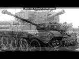 для клипов под музыку Алексей Матов(World Of Tanks) - Мы встанем стеною. Picrolla