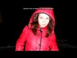 Со стены друга под музыку Клубняк 2011 !!! The best club musik 2011...(Smart id101418637) - Я подарю тебе солнце я подарю тебе небо, я подарю тебе любовь где бы я не был.... Picrolla