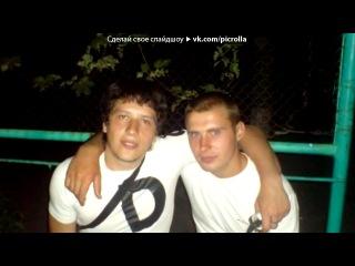 «лето2008» под музыку МОЛДАВСКАЯ))) - заводная....ахаха))). Picrolla