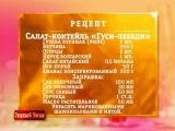 Званый ужин. Неделя 240 (эфир 29.05.2012) День 2, Георгий Лысенко