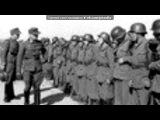 епт под музыку Немецкие военные марши - Wenn die Soldaten. Picrolla