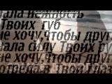 «С моей стены» под музыку Ай-Q & V1ncent - Как мы любили. Picrolla
