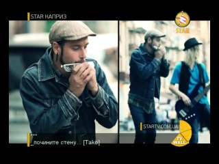 STAR КАПРИЗ: Ray Band - Крила (Live) (UA) (STAR TV)
