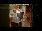 «25 мая, 2012 года=)» под музыку Любовные Истории - Школа. Picrolla