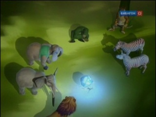 Анималия 1 сезон 10 серия