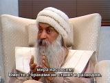 Ошо – Выдержки из интервью – Хождение по лезвию бритвы