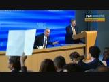 Большая пресс конференция президента В.Путина 2013 (отрывок)