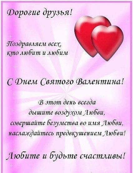 ... открытки на день Святого Валентина | VK: vk.com/public34853184