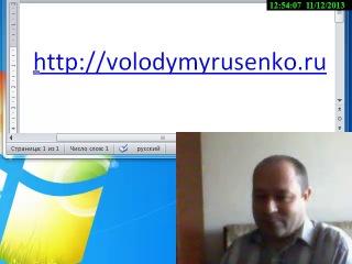 Запись к первой статье авторского блога volodymyrusenko.ru - бизнес в интернете!