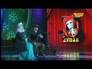«Алдараспан» әзіл-сықақ театры. Қарттар