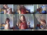 «мЫЫЫЫ))))» под музыку Песенка про лучших сестёр Настю и Аню!)) - Такая песня смешная:)))). Picrolla