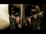 300 спартанцев и система